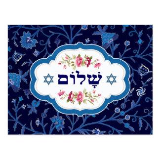 Shalom chez Pesach. Cartes postales heureuses de