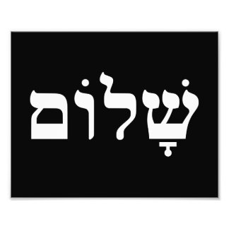Shalom noir et blanc impression photo