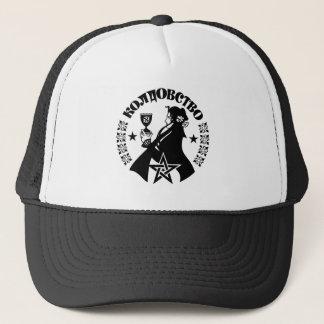 Sorcellerie russe, sorcière, calice et pentagone casquette
