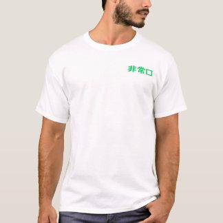 Sortez le signe t-shirt