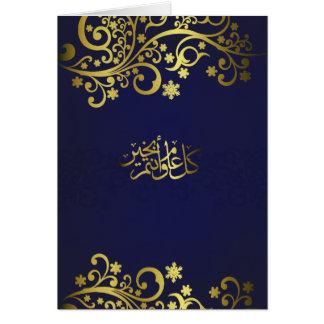 Souhaits de Ramadan ou d'Eid - carte de voeux