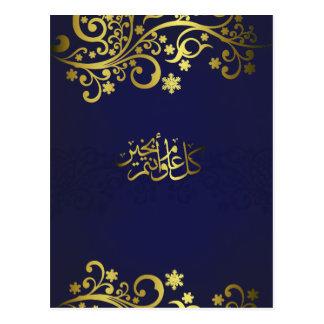 Souhaits de Ramadan ou d'Eid - carte postale