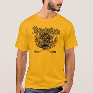 Soutenu pour jouer (Russe) T-shirt