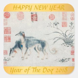 Sticker Carré Année du carré S de peinture chinoise du chien