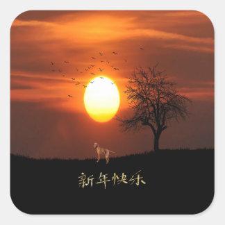 Sticker Carré Coucher du soleil, arbre, oiseaux, Weimaraner,