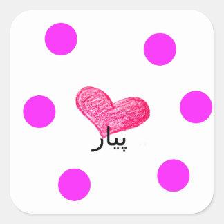 Sticker Carré Langue de Sindhi de conception d'amour