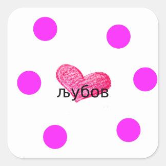 Sticker Carré Langue macédonienne de conception d'amour