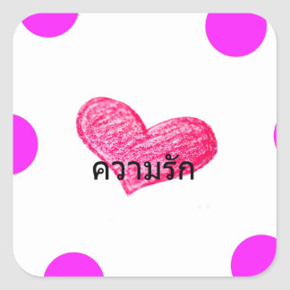 Sticker Carré Langue thaïlandaise de conception d'amour