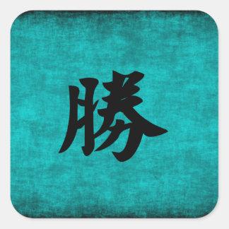 Sticker Carré Peinture de caractère chinois pour le succès dans