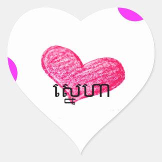 Sticker Cœur Langue de Khmer de conception d'amour
