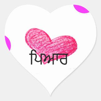 Sticker Cœur Langue de Punjabi de conception d'amour