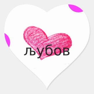 Sticker Cœur Langue macédonienne de conception d'amour