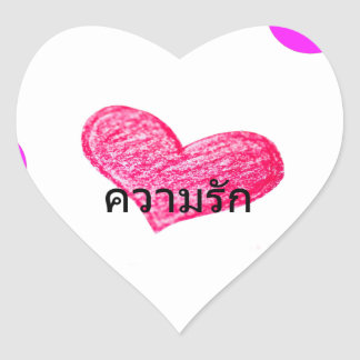 Sticker Cœur Langue thaïlandaise de conception d'amour
