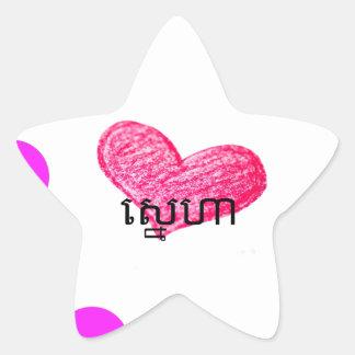 Sticker Étoile Langue de Khmer de conception d'amour