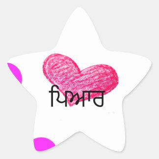 Sticker Étoile Langue de Punjabi de conception d'amour
