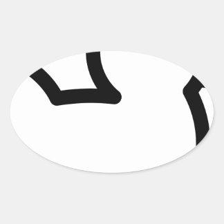 Sticker Ovale Le caoutchouc mignon
