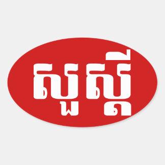 Sticker Ovale S'dei bonjour/Sua en Khmer/manuscrit cambodgien