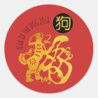 Sticker Rond Année chinoise de Papercut de chien d'or nouvelle