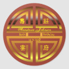 Sticker Rond Anniversaire rouge de longévité d'or traditionnel