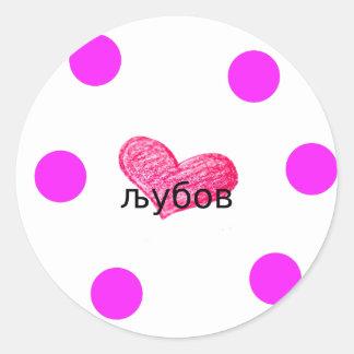 Sticker Rond Langue macédonienne de conception d'amour