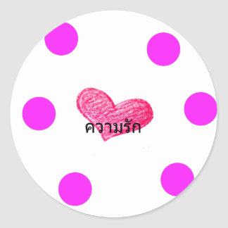 Sticker Rond Langue thaïlandaise de conception d'amour