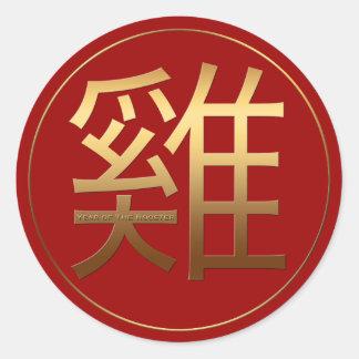Sticker Rond L'or 2017 d'année de coq a gravé le symbole