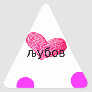 Sticker Triangulaire Langue macédonienne de conception d'amour