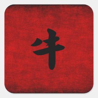 Symbole chinois de calligraphie pour le boeuf en sticker carré