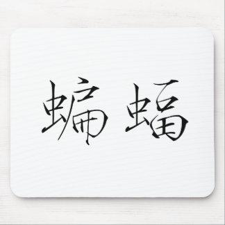 Symbole chinois pour la batte tapis de souris