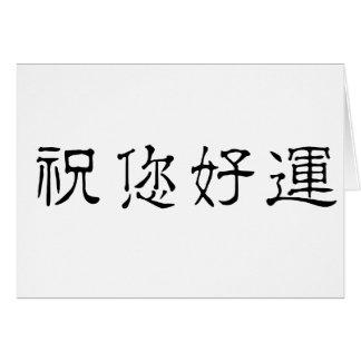 Symbole chinois pour la bonne chance cartes