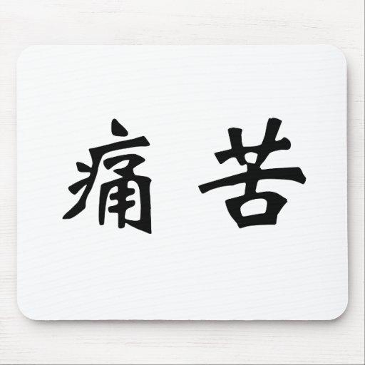 Symbole Chinois Pour La Douleur Tapis De Souris Zazzle