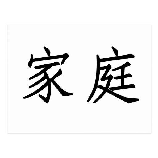 Symbole chinois pour la famille cartes postales zazzle - Symbole representant la famille ...