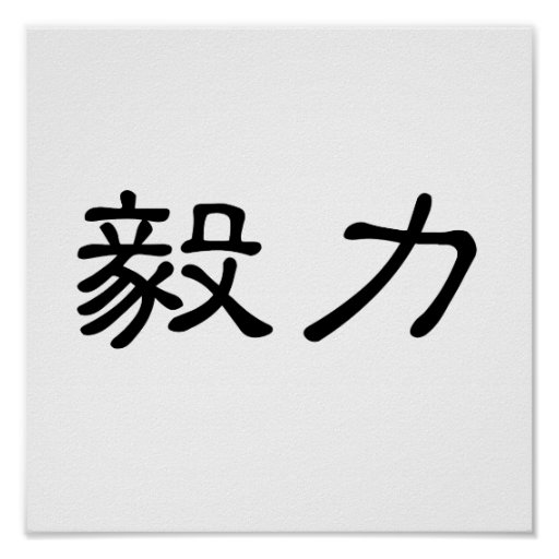 symbole chinois pour la pers v rance affiche zazzle. Black Bedroom Furniture Sets. Home Design Ideas