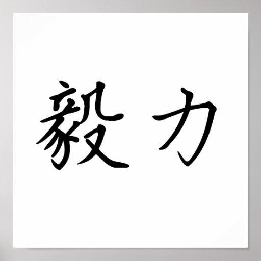symbole chinois pour la pers v rance affiches zazzle. Black Bedroom Furniture Sets. Home Design Ideas