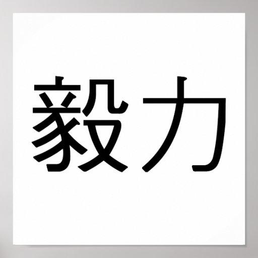Symbole chinois pour la pers v rance poster zazzle - Symbole de la perseverance ...