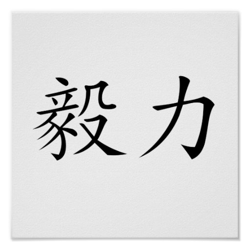 Symbole chinois pour la pers v rance posters zazzle for Arts martiaux chinois liste