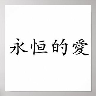 calligraphie de kanji posters calligraphie de kanji affiches. Black Bedroom Furniture Sets. Home Design Ideas