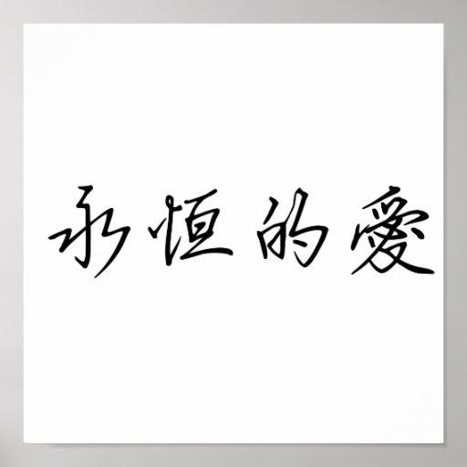 symbole chinois pour l 39 amour ternel posters zazzle. Black Bedroom Furniture Sets. Home Design Ideas