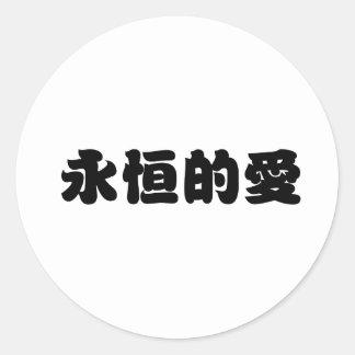 symboles chinois autocollants stickers symboles chinois. Black Bedroom Furniture Sets. Home Design Ideas