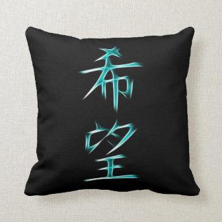 Symbole japonais de calligraphie de kanji d'espoir coussin