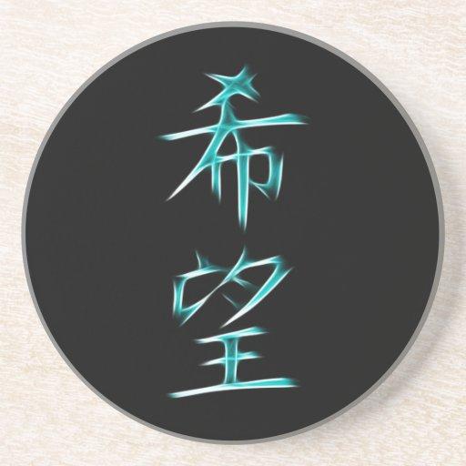 symbole japonais de calligraphie de kanji d 39 espoir dessous de verres zazzle. Black Bedroom Furniture Sets. Home Design Ideas