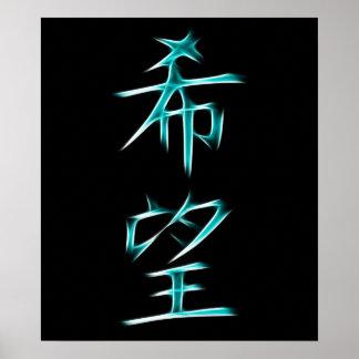 Symbole japonais de calligraphie de kanji d'espoir posters
