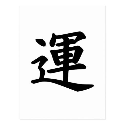 symbole japonais de kanji de la chance carte postale zazzle. Black Bedroom Furniture Sets. Home Design Ideas