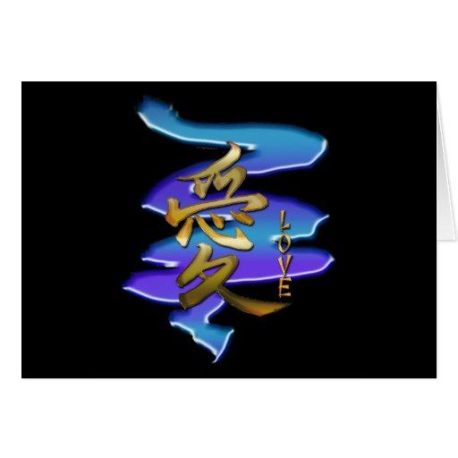 symbole japonais de kanji pour la s rie d 39 amour cartes de v ux zazzle. Black Bedroom Furniture Sets. Home Design Ideas