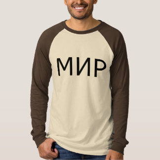 T-shirt Мир de inscription russe (paix/monde)