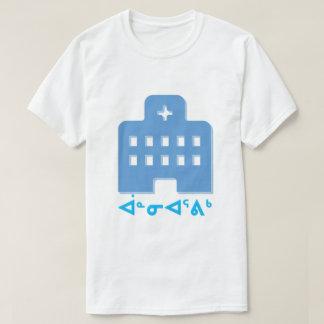 T-shirt ᐋᓐᓂᐊᕐᕕᒃ - hôpital dans l'Inuit