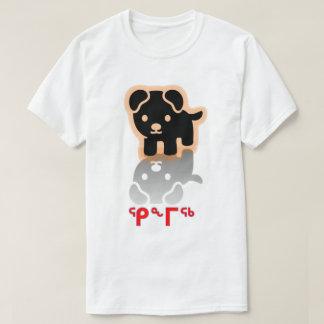T-shirt ᕿᖕᒥᖅ, chien dans l'Inuit