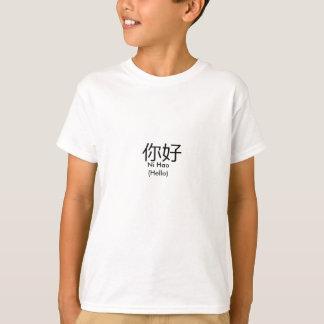 T-shirt 你好, Ni Hao (bonjour)