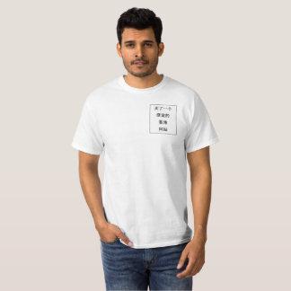 """T-shirt """"acheté sur un site Web bon marché de Hong Kong """""""