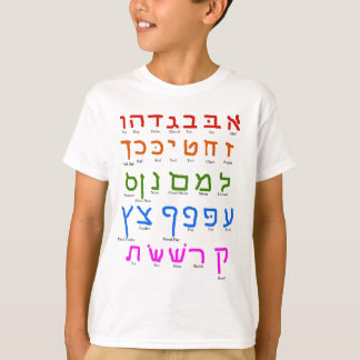T-shirt Alphabet hébreu